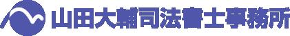 山田大輔司法書士事務所 | 富雄で相続、遺言のご相談なら(奈良市)